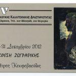 Έκθεση Ζωγραφικής Πέτρου Κουφοβασίλη