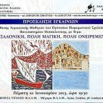 Έκθεση χαρακτικής των μαθητών Α' Λυκείου Π.Π.Σ.Π.Θεσσαλονίκης