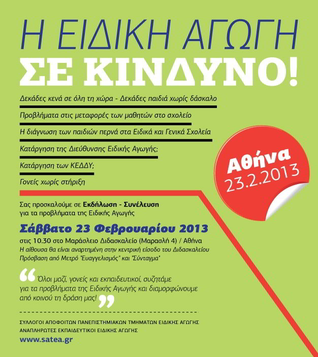 e-invitation athens green