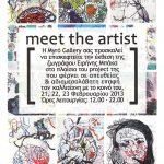 Πρόσκληση έκθεσης ζωγραφικής