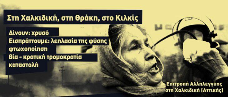 Xrusos_Xalkidiki_02.jpg