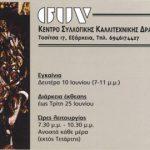 Έκθεση ζωγραφικής του Πέτου Κουφοβασίλη