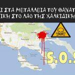 Περιβαλλοντικό έγκλημα στις Σκουριές – Χαλκιδική
