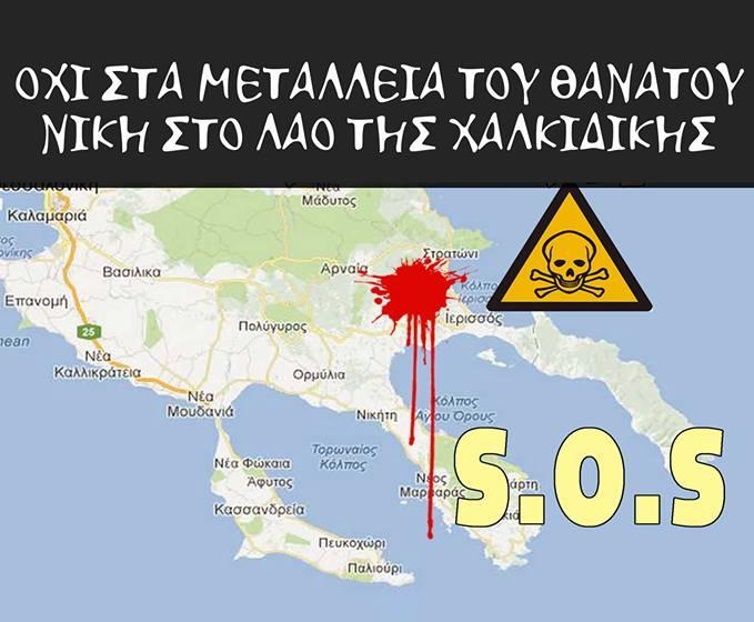 SOS Halkidiki