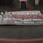 ΔΕΛΤΙΟ ΤΥΠΟΥ μουσικό και οπτικό δρώμενο στη Θεσσαλονίκη