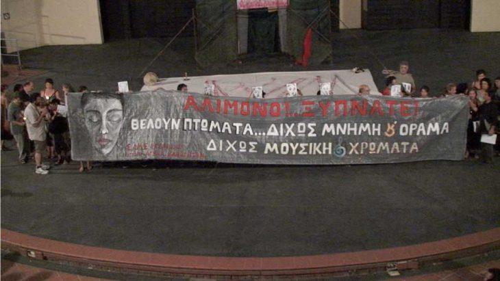 Troades_Eikastika_Revolution_S.jpg