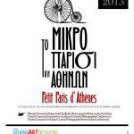 Το μικρό Παρίσι των Αθηνών – petit Paris d'Athenes 2013
