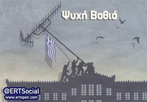 ERT_social.jpg