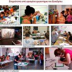 Το συνέδριο της ένωσης εκπαιδευτικών εικαστικών μαθημάτων πραγματοποιήθηκε με επιτυχία στην ΑΣΚΤ