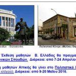 Ενωση Εκπαιδευτικών Εικαστικών Μαθημάτων: Προετοιμάζοντας μαθητικές εκθέσεις σε Αθήνα και Θεσσαλονίκη