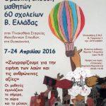 Τριήμερο σεμινάριο εικαστικών εκπαιδευτικών και ομαδική έκθεση μαθητών 60 σχολείων Β. Ελλάδας στη Θεσσαλονίκη