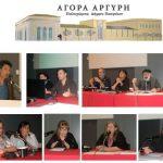 Πραγματοποιήθηκε η Διημερίδα με θέμα «Τέχνη και Εκπαίδευση» στις 16-17/4 στην Πάτρα