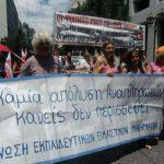 Ενωση εκπαιδευτικών εικαστικών μαθημάτων: Κάλεσμα σε συγκέντρωση διαμαρτυρίας της ΔΟΕ στο υπ. Παιδειίας 17/6