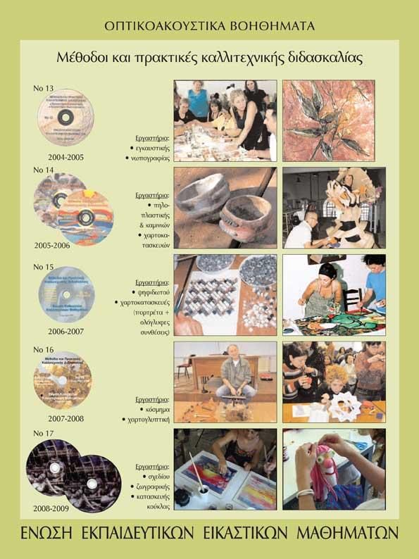 οπτικοακουστικές εκδόσεις ένωσης