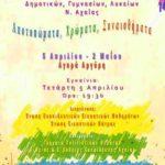 Ομαδική Μαθητική Έκθεση 69 Σχολείων Αχαΐας στην Πάτρα