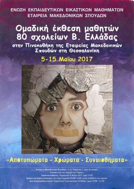 Ομαδική έκθεση μαθητών Β. Ελλάδας Πινακοθήκη Εταιρείας Μακεδονικών Σπουδών Θεσσαλονίκη 5-15 Μαΐου 2017