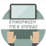 Με συμμετοχή και Εκπαιδευτικών ΠΕ08 η Επιμόρφωση Β1 Τ.Π.Ε.