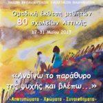 Ομαδική έκθεση μαθητών 80 σχολείων Αττικής στο Πολιτιστικό Κέντρο Δήμου Αθήνας «Μελίνα»,  17-31 Μαΐου 2017
