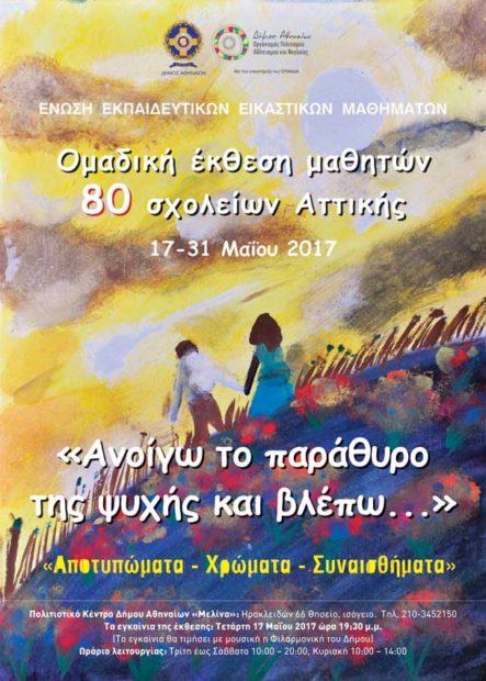 Ομαδική έκθεση μαθητών 80 σχολείων Αττικής Πολιτιστικό Κέντρο Δήμου Αθήνας «Μελίνα» 17-31 Μαΐου 2017