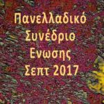 Προετοιμάζοντας το ετήσιο πανελλαδικό Συνέδριο της Ένωσης στην ΑΣΚΤ, 4-9 Σεπτέμβρη 2017
