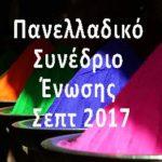 Ενημέρωση για την έκβαση του ετήσιου Συνεδρίου στην ΑΣΚΤ, Σεπτ 2017