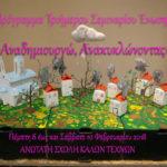 Πρόγραμμα τριήμερου σεμιναρίου Ένωσης στην ΑΣΚΤ