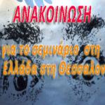 Ανακοίνωση για το σεμινάριο της Ένωσης στη Β.Δ. Ελλάδα στη Θεσσαλονίκη