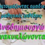 Προετοιμάζοντας ομαδικές μαθητικές εκθέσεις σε Περιφέρειες, Αθήνα και Θεσσαλονίκη, Μάιο -Ιούνιο 2018