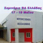 Προετοιμασία σεμιναρίου  και ομαδικής μαθητικής έκθεσης στη  Θεσσαλονίκη Μάιο – Ιούνιο 2018
