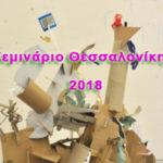 Έγκριση διεξαγωγής σεμιναρίου της Ένωσης στη Θεσσαλονίκη