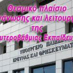 Το νέο θεσμικό πλαίσιο οργάνωσης και λειτουργίας της Δευτεροβάθμιας Εκπαίδευσης