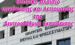 οργάνωση και λειτουργία της Δευτεροβάθμιας Εκπαίδευσης