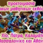Σε εξέλιξη η προετοιμασία των ομαδικών μαθητικών εκθέσεων  σε Χίο, Πάτρα, Καλαμάτα,  Θεσσαλονίκη και Αθήνα
