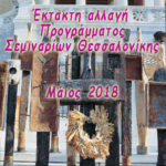 Έκτακτη αλλαγή στο Πρόγραμμα Σεμιναρίων Ένωσης στη Θεσσαλονίκη, Μάιος 2018
