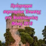 Πρόγραμμα Σεμιναρίων Ένωσης στη Θεσσαλονίκη, Μάιος 2018
