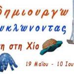 Αναδημιουργώ  Ανακυκλώνοντας, έκθεση στη Χίο