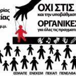 Κάλεσμα των Ενώσεων εκπαιδευτικών σε συγκέντρωση διαμαρτυρίας στο ΥΠΠΕΘ