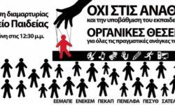 Κάλεσμα των Ενώσεων Εκπαιδευτικών σε συγκέντρωση Διαμαρτυρίας