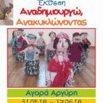 Πρόσκληση για την Ομαδική μαθητική έκθεση στην Αγορά Αργύρη στην Πάτρα