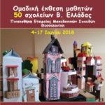 Ομαδική έκθεση μαθητών  Β. Ελλάδας στην Πινακοθήκη Εταιρείας Μακεδονικών Σπουδών