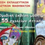 Ομαδική έκθεση μαθητών 55 σχολείων Αττικής στο Πολιτιστικό Κέντρο Δήμου Αθήνας «Μελίνα»