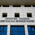 17-08-18 Διόρθωση του ΦΕΚ για τον επανακαθορισμό περιοχών μετάθεσης Πρωτοβάθμιας και Δευτεροβάθμιας Εκπαίδευσης