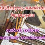 Ομαδικές εκθέσεις εικαστικών εκπαιδευτικών σε Περιφέρειες, Αθήνα και Θεσσαλονίκη