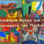 19-11-18 Παγκόσμια ημέρα για τα δικαιώμτα του παιδιού