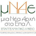 22-11-18 Δημοσιεύθηκε η απόφαση για το Πλαίσιο Οργάνωσης και Λειτουργίας του προγράμματος «Μια Νέα Αρχή στα ΕΠΑ.Λ. – Υποστήριξη Σχολικών Μονάδων ΕΠΑ.Λ.»