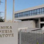 28-11-18 Προκήρυξης πλήρωσης θέσης Διευθυντή των Γενικών Αρχείων του Κράτους (ΥΠΠΕΘ)