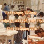 Πρόσκληση Ένωσης σε διήμερη εκδρομή στην Τήνο, 17-18 Νοέμβρη 2018