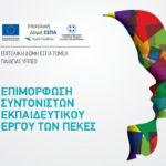 16-01-19 Αρχίζει από τις 21 Ιανουαρίου η επιμόρφωση των Συντονιστών Εκπαιδευτικού Έργου των ΠΕ.Κ.Ε.Σ.