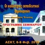 Πρόγραμμα σεμιναρίου Ένωσης 6-9 Φεβρουαρίου 2019