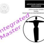 Ιntegrated Μaster, Τμήμα Εικαστικών και Εφαρμοσμένων Τεχνών της Σχολής Καλών Τεχνών του ΑΠΘ